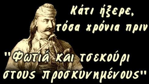 Ἡ ὁμολογία ἑνὸς ...ἀντάρτου βουλευτοῦ.