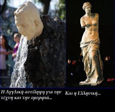Ἀντίληψις περὶ τέχνης!!!