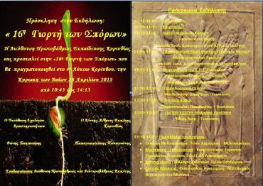 28 Ἀπριλίου, 16η Ἑορτὴ σπόρων.