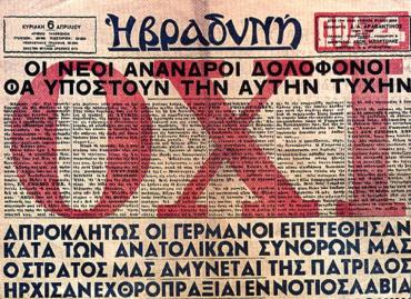 Στὶς 6 Ἀπριλίου 1941 ξεκίνησε...1