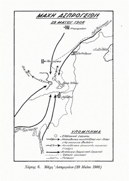 29 Μαΐου 1906. Μάχη Ἀσπρογείων Φλωρίνης