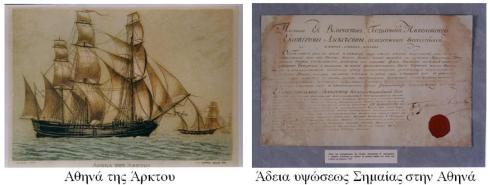 6 Ἀπριλίου 1790. Ὁ Κατσώνης νικᾶ τὴν τουρκικὴ ἀρμάδα στὸν Καφηρέα.