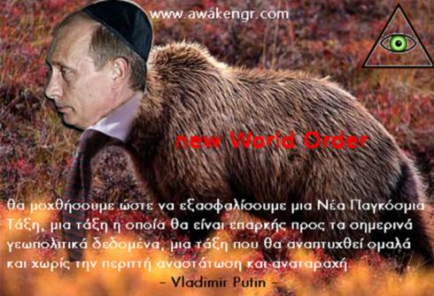 Τώρα ἀνεκάλυψε ὁ Πούτιν τοὺς Ἑβραίους τῆς Σοβιετικῆς Ἐνώσεως.6