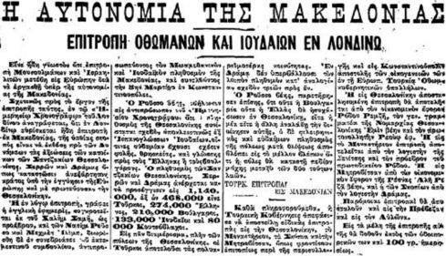 Ἡ αὐτονομία τῆς Μακεδονίας;