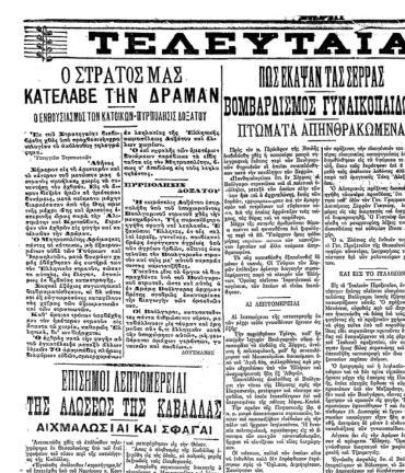 1 Ἰουλίου 1913. Ἡ ἀπελευθέρωσις τῆς Δράμας.