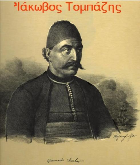 12 Ἰουλίου 1821. Ἡ ἀτυχὴς ναυμαχία στὴν Ἀλικαρνασσό.