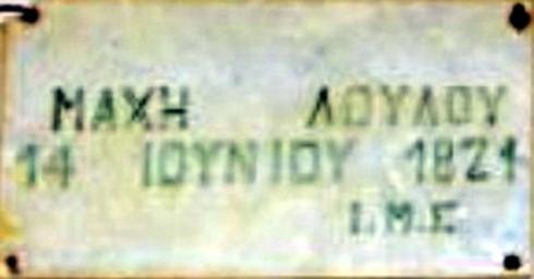 14 Ἰουνίου 1821. Ἡ μάχη τοῦ Λούλου.