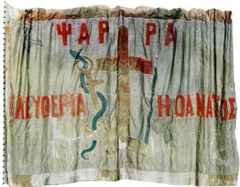 3 Ἰουλίου 1824. Ἡ πλιατσικολόγησις τῶν Ψαρῶν ἀπὸ τὸν Ἑλληνικὸ στόλο.
