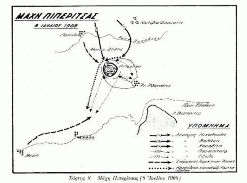 8 Ἰουλίου 1908. Ἡ μάχη τῆς Πιπερίτσας.1